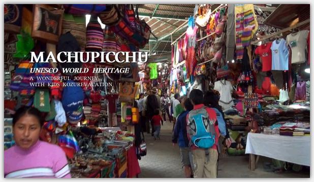 マチュピチュ駅北側に広がる民芸品マーケット。天井近くまでカラフルな民芸品が積みげられている。