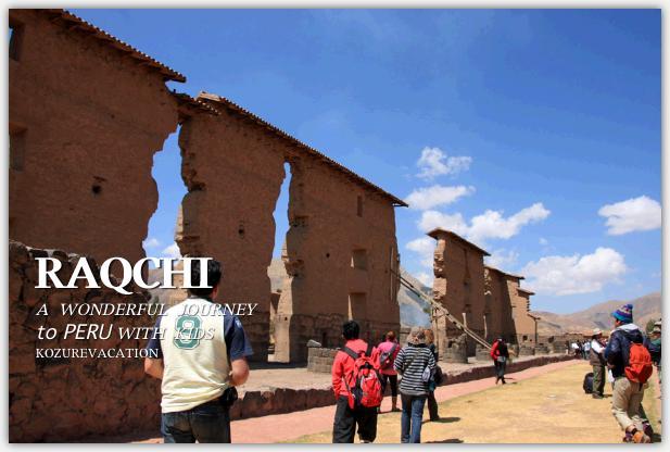 ビラコチャ神殿の壁。石組みの土台の上に日干しレンガを積み重ねている。上部に瓦屋根が残っている。