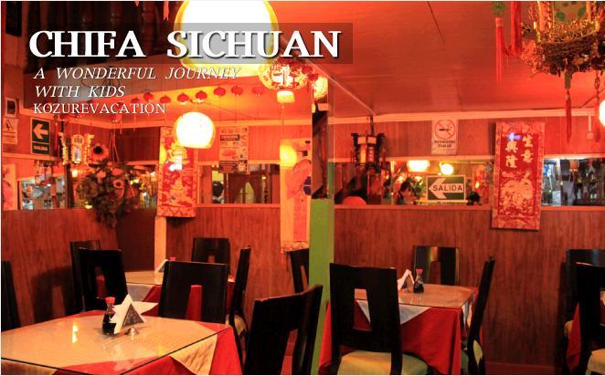 クスコの中華レストラン