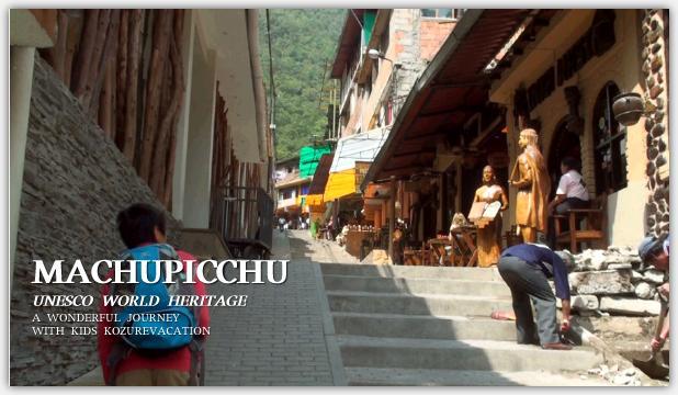 マチュピチュ村のレストラン街。歩行者専用の細い通りの両側にお店が並んでいる。通りはアルマス広場から進むと登り坂で所々階段がある。