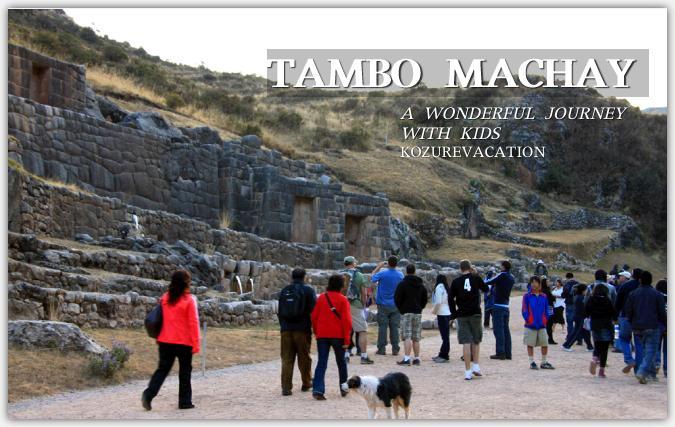 タンボマチャイ/クスコ近郊のインカ遺跡