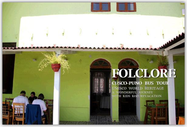 レストランのの黄緑色の壁
