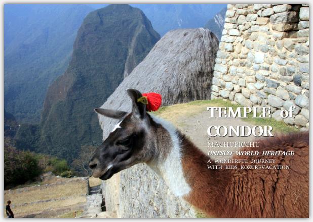 コンドル神殿
