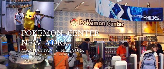 ロックフェラーセンター内にあったポケモンセンターニューヨーク