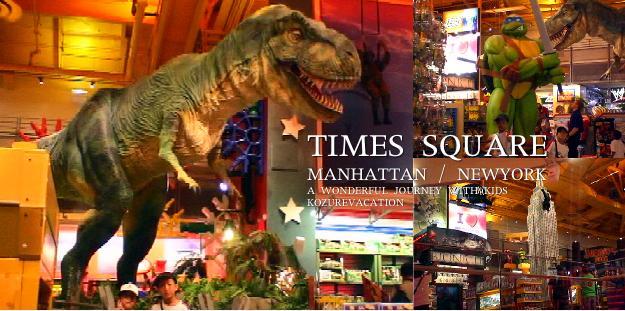 タイムズスクエアーのおもちゃ屋
