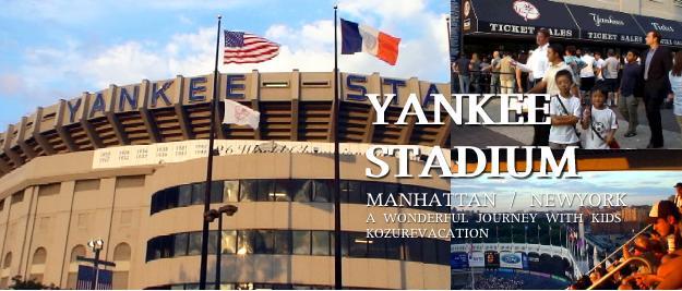 ヤンキースタジアムでメジャーリーグ観戦