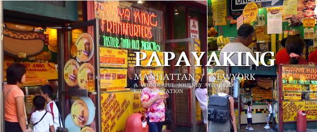 ニューヨークの人気ホットドッグ店「パパイヤキング」
