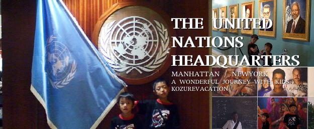 子連れニューヨーク観光におすすめの国連本部