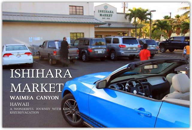 イシハラマーケットの駐車場