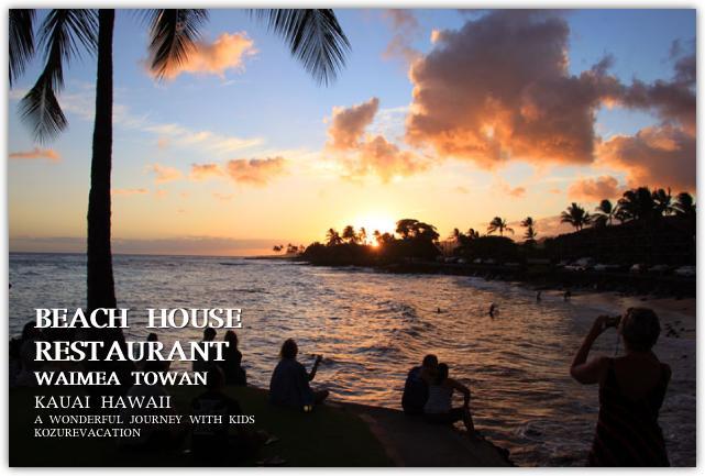 ビーチハウスレストランの夕日