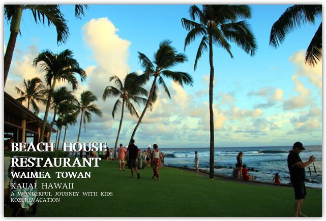 ビーチハウスレストラン