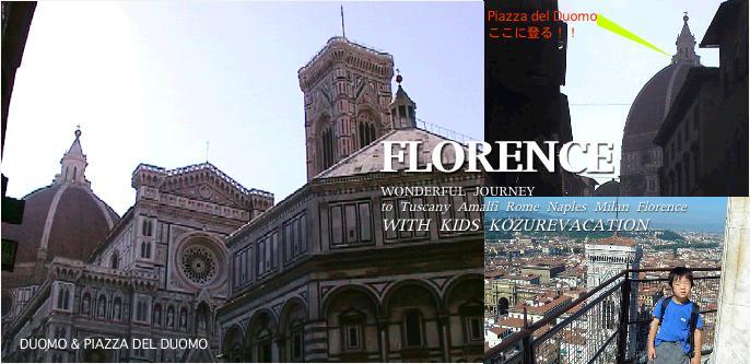 フェレンツェ大聖堂クーポラ子連れ登頂体験