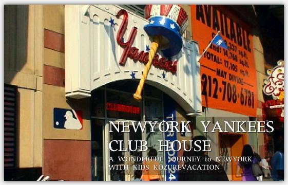 42ndストリートのニューヨークヤンキースクラブハウス