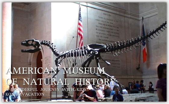 アメリカ自然史博物館の恐竜展