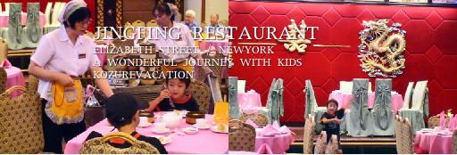 チャイナタウンの中華料理店