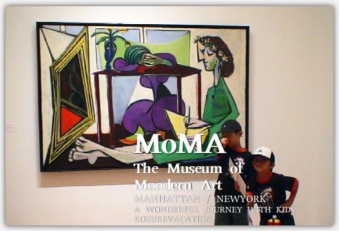 子連れニューヨーク観光におすすめのニューヨーク近代美術館