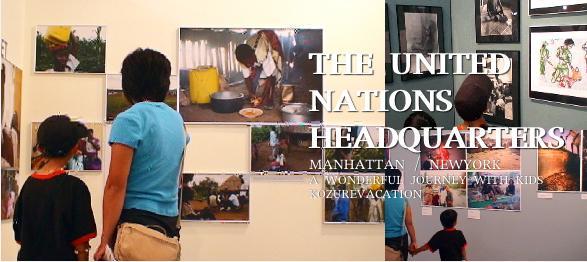国連本部の展示を見学する子ども達
