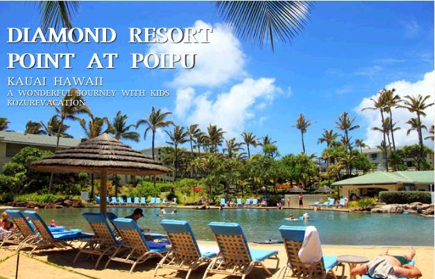 ダイヤモンド・リゾート・ポント・アット・ポイプのプール。本物のビーチのように砂が敷き詰めてある。砂浜には南国風の茅葺き屋根のパラソルと水色のビーチベッドが置かれている。プールの周囲には背の高いヤシの木が青空に向かって風に揺れている。