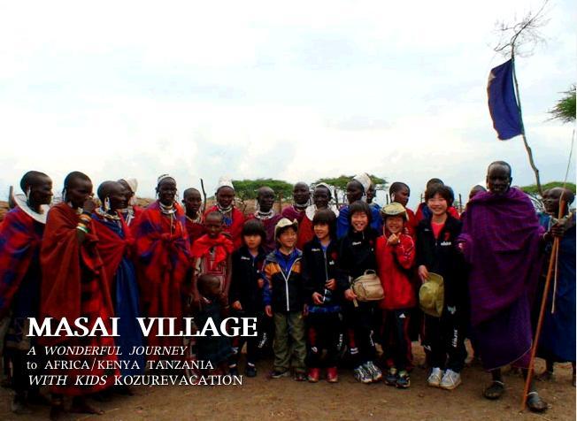 マサイ族の村