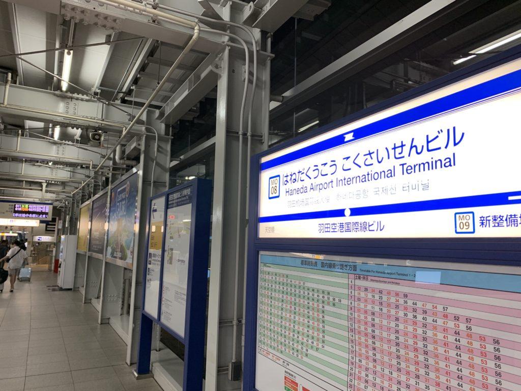 羽田空港国際線ターミナル駅