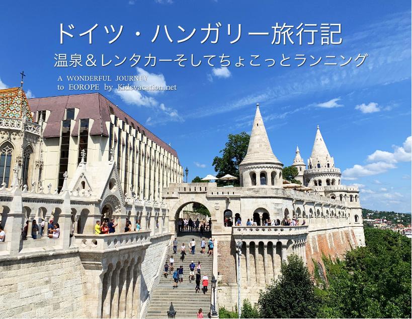 世界遺産ブダペスト王宮の丘