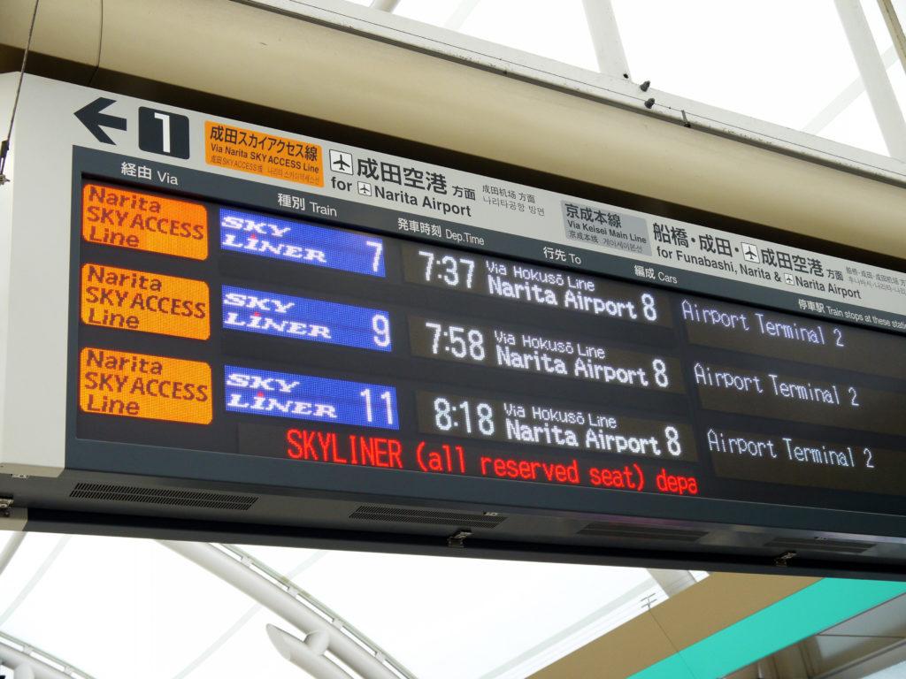 日暮里駅ホームの発着掲示板