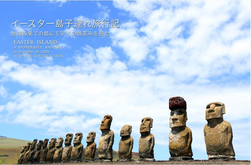 イースター島のモアイ像と青い空