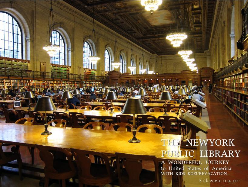 ニューヨーク図書館のリーディングルーム