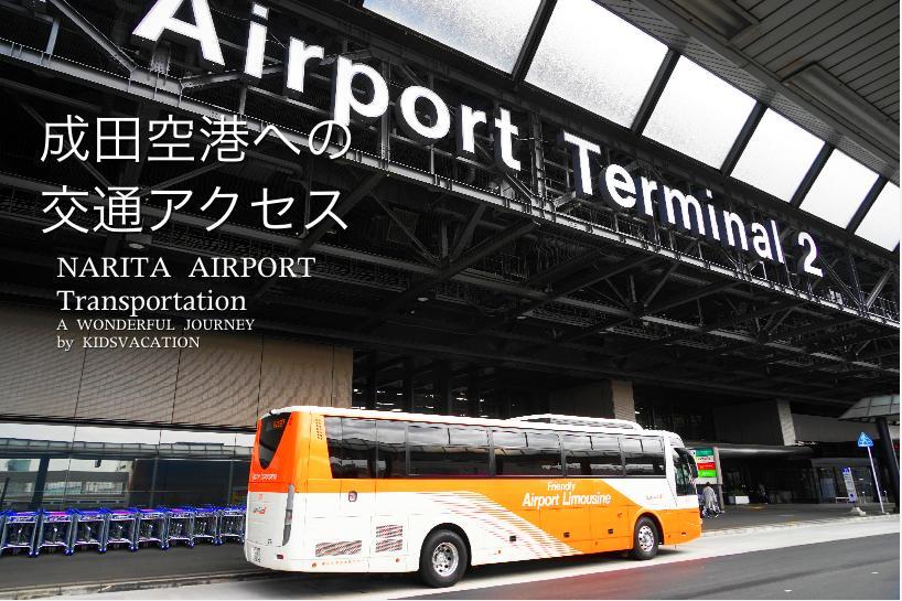 成田空港へのアクセス手段
