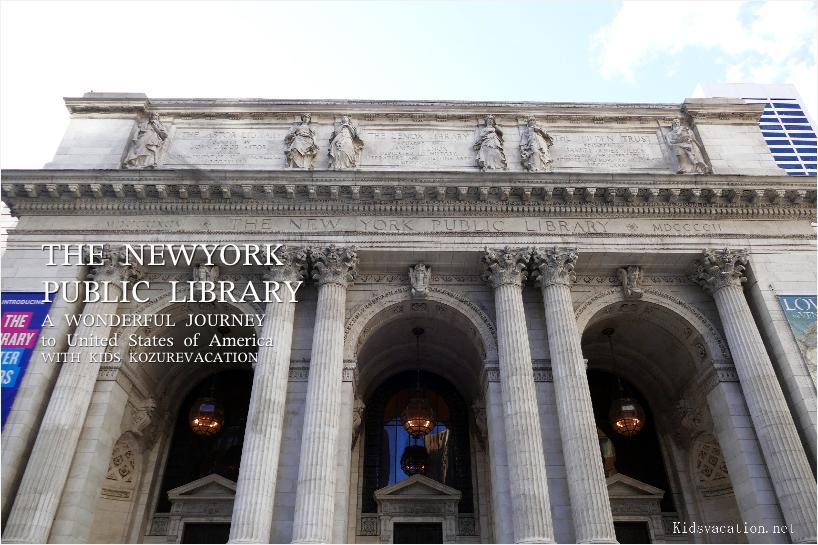 ニューヨーク図書館の外観
