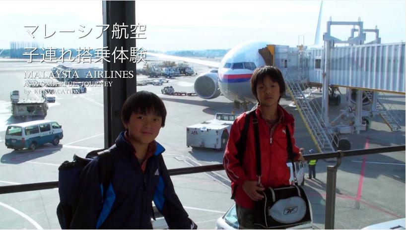 マレーシア航空の搭乗体験