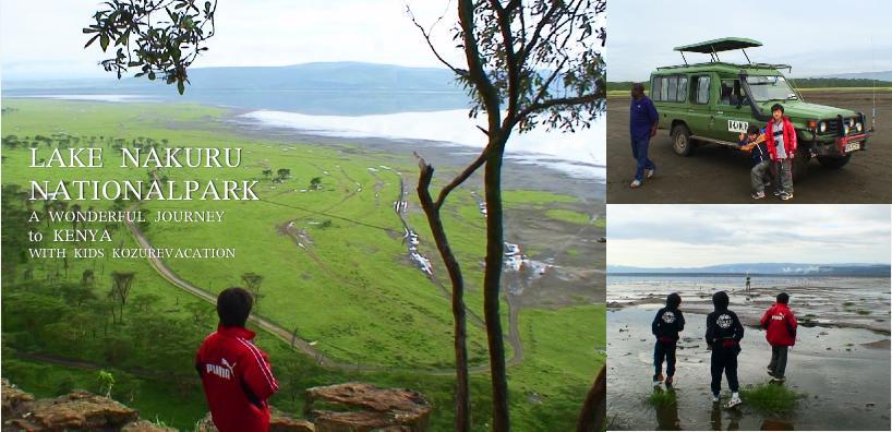 ナクル湖を見学する子供達