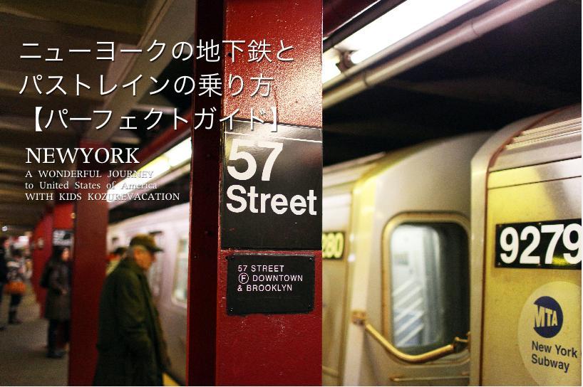 ニューヨークの地下鉄の駅