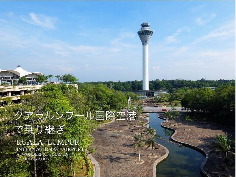 クアラルンプール空港の管制塔