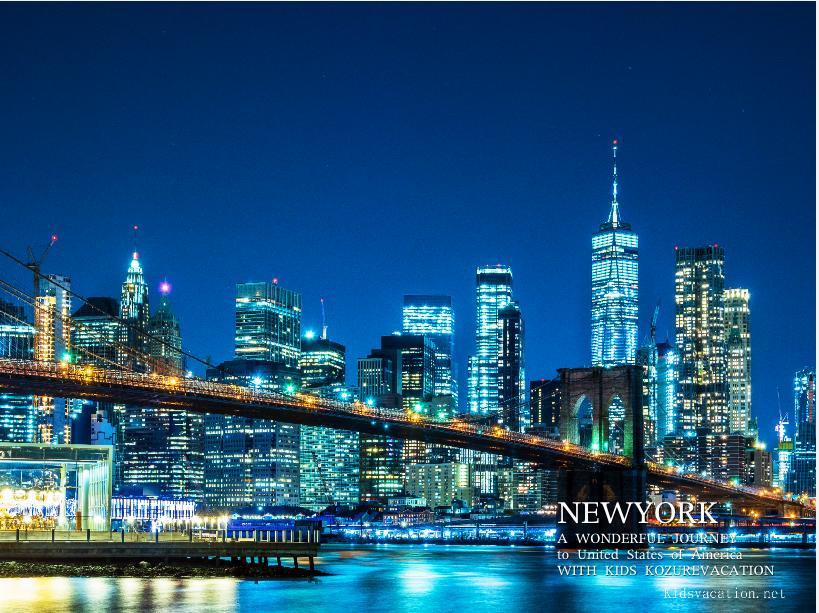 ブルックリン橋とマンハッタン・ダウンタウンの夜景