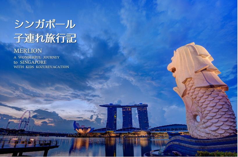 マーライオンとシンガポールの夜景