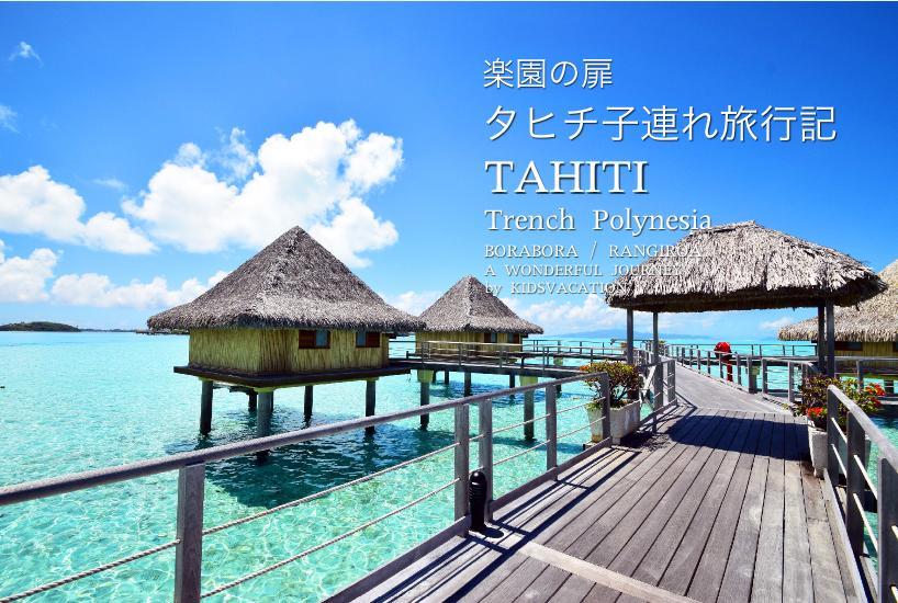 タヒチ・ボラボラ島の海と水上コテージ