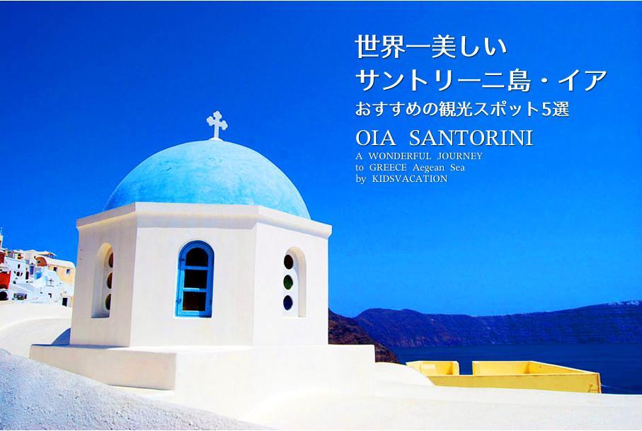 イアの青い屋根の教会
