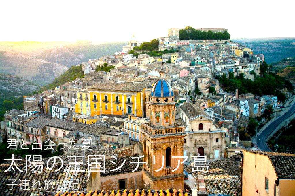 ラグーサ旧市街の眺め