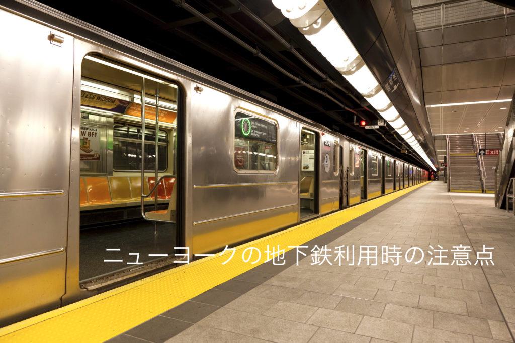 ホームに止まっているニューヨークの地下鉄