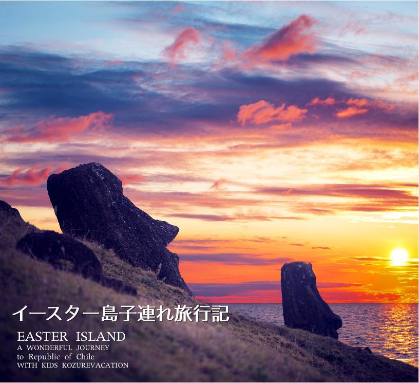 イースター島の夕日を見つめるモアイ