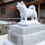 芝犬の祖石号の石像