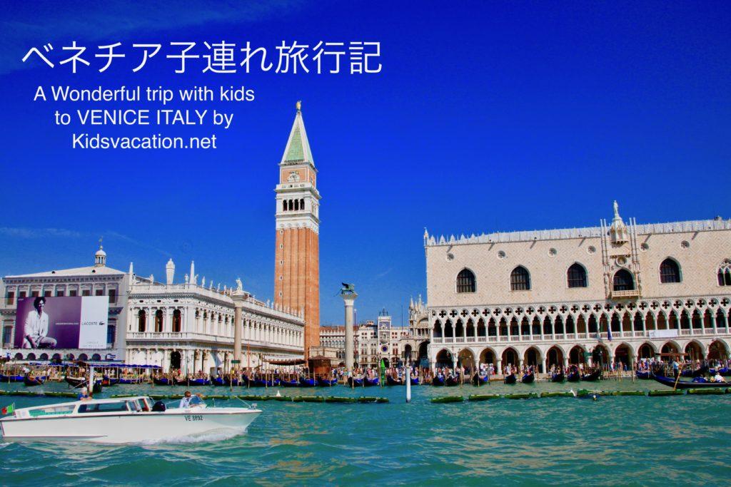 水上バスの船上から見たサンマルコ広場のドゥカーレ宮殿とベネチア鐘楼