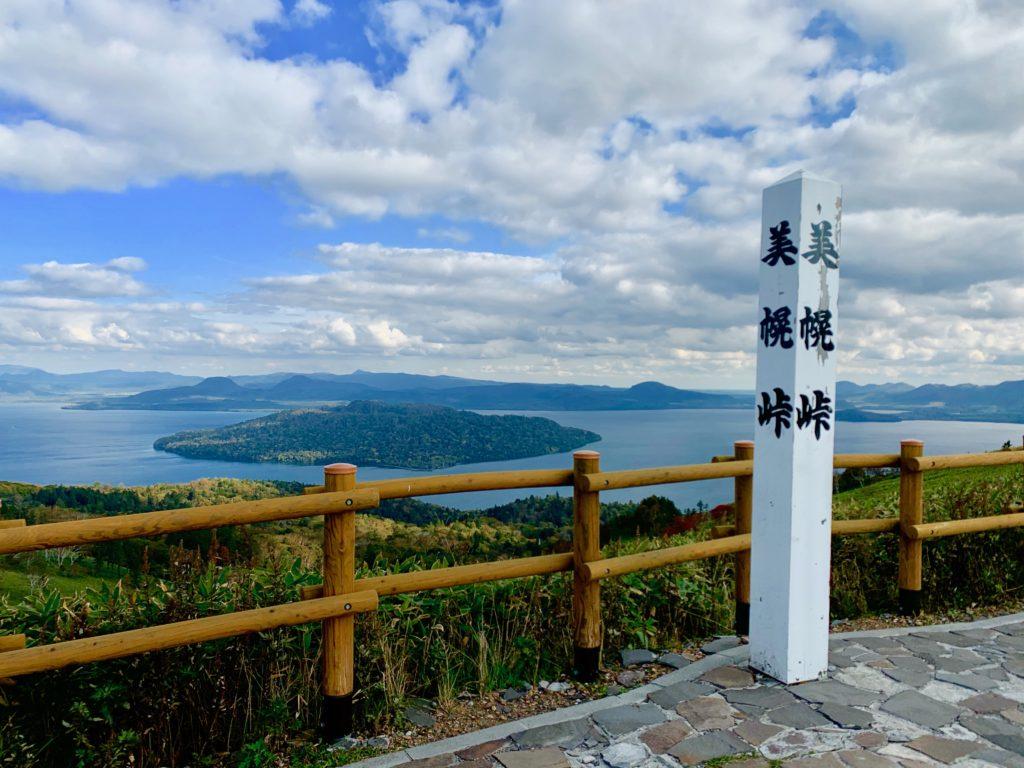 美幌峠から眺める屈斜路湖