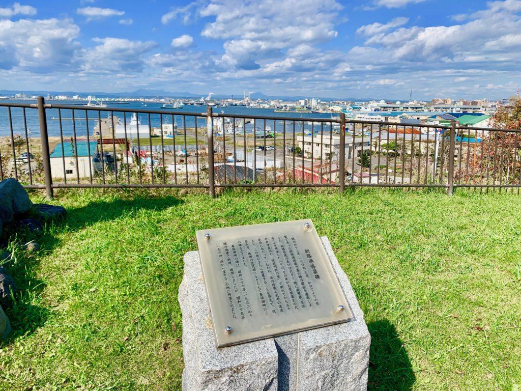 米町公園から見る釧路港