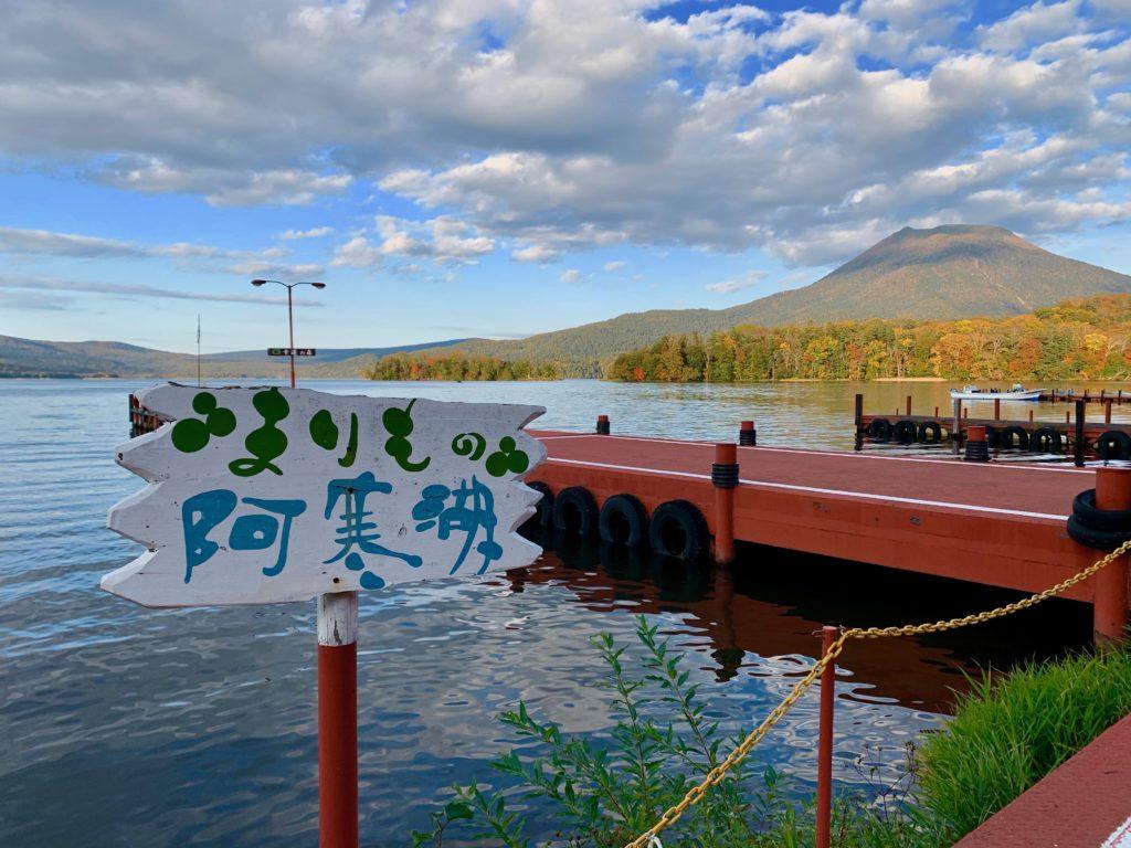阿寒湖遊覧船の桟橋と雄阿寒岳