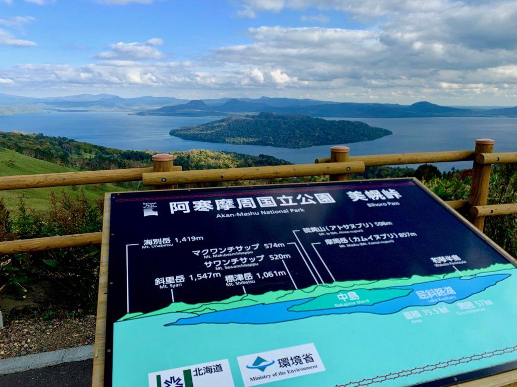 美幌峠から見下ろす屈斜路湖