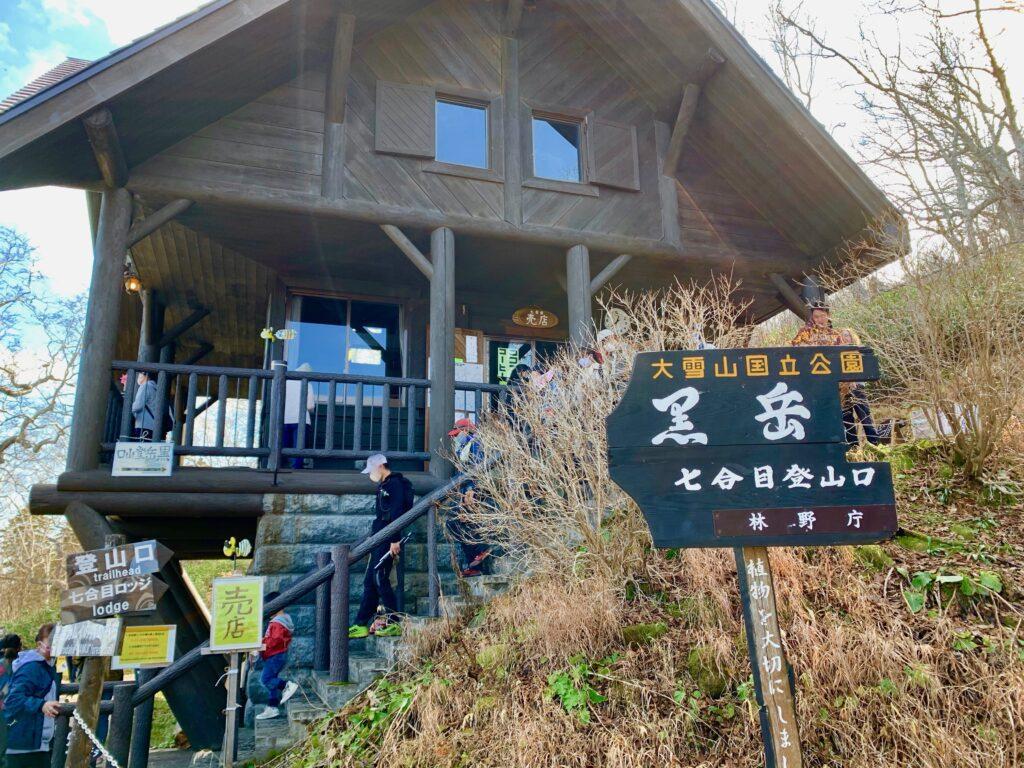 7合目ロッジと黒岳登山道の入り口