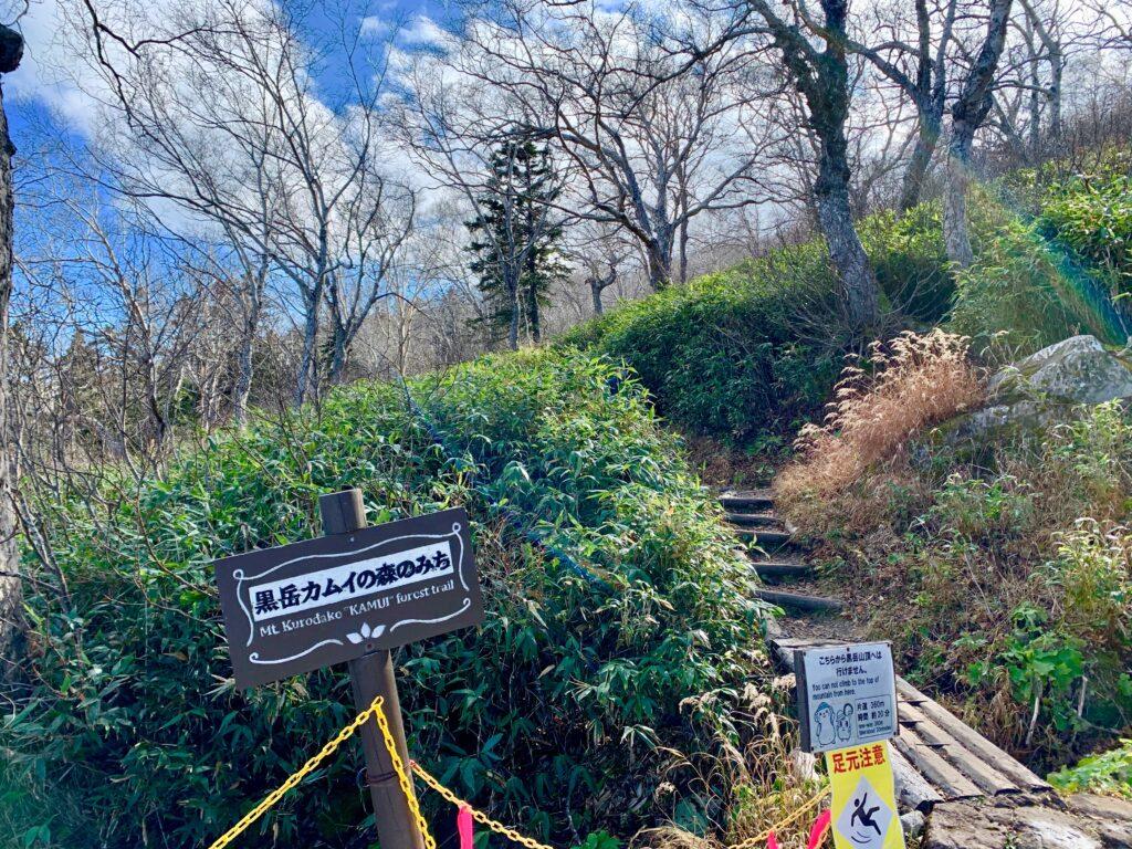 黒岳カムイの森のみちの入り口