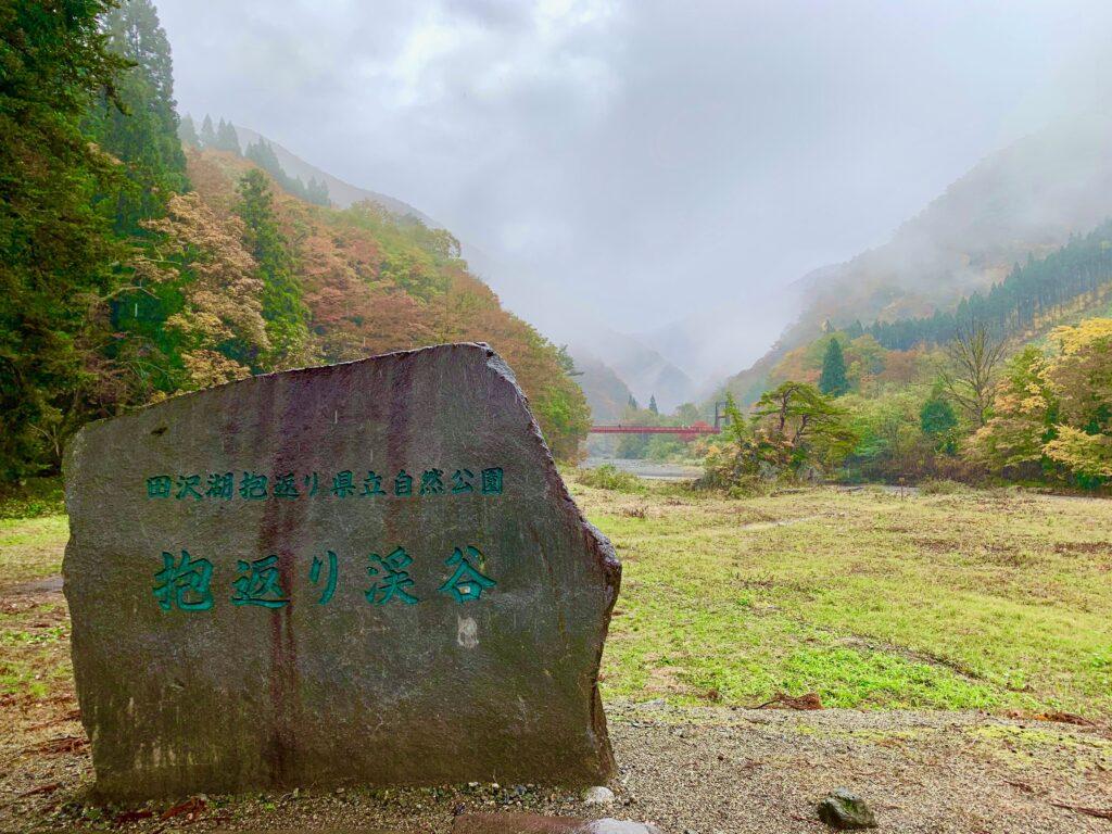 渓谷の入り口にある石碑